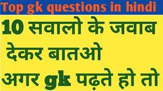 Gk /Top 10 questions of gk / general knowledge questions in hindi /NTPC important questions