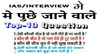 IAS/Interview में पूछे जाने वाले Top 10 Question | इस Question को सुनते ही आप हो जाएंगे हैरान ....