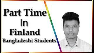 ফিনল্যান্ডে খণ্ডকালীন কাজ//Part Time jobs in Finland for Bangladeshi and Indian students 2020