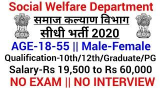 Social Welfare Department Recruitment 2020|Govt Jobs in Feb 2020|8th/10th/12th|Sarkari Jobs|#Feb2020