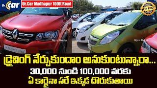 Best Second Hand Low Budget Cars In Hyderabad | Best Used Cars For Driving Learners | Myra Media