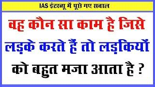 सवाल आपके और जवाब हमारे  top 10 most brilliant answer with question of IAS, IPS, UPSC interview