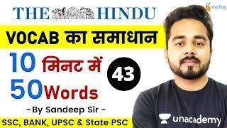 6:45 AM - English Vocab का समाधान By Sandeep Kesarwani Sir | 50 Words in 10 Minutes | Day-43