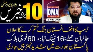 Top 10 with GNM || Today's Top Latest Updates by Ghulam Nabi Madni || 12 November 2020 ||