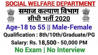 Social Welfare Department Recruitment 2020|Govt Jobs in June 2020|8th/10th/12th|Govt Jobs July 2020