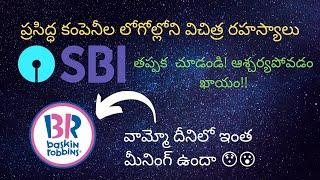 Top 10 Famous Logos with Hidden Meanings that will Shock You (తెలుగులో) | Mother's Day Special