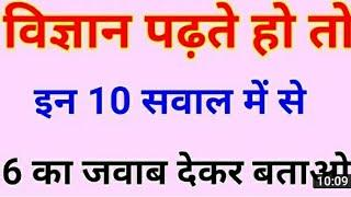 Airforce X group and Navy AA&SSR Physics top 10 Questions एयरफोर्स बेहतरीन प्रश्न