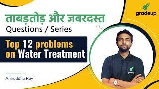 Top 12 problems on Water Treatment | GATE CIVIL Engineering 2021 | Aniruddha Sir | Gradeup