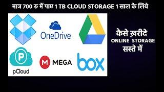 Cheap Cloud Storage ! Microsoft OneDrive