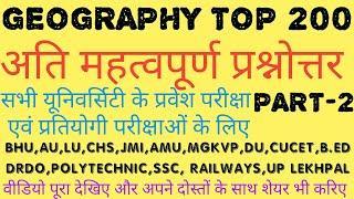 PART-2 GEOGRAPHY TOP 200 IMPORTANT QUESTIONS FOR BHU,AMU,LU,PU,AU,JMI,BHU CHS,DU,JNU,SSC,UPSSSC,DRDO