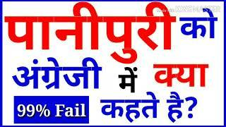 Top 10 Interesting Gk in Hindi | Gk ke Question | Gk in Hindi| Gk Quiz Hindi|General knowledge| Gk
