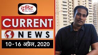 Current News Bulletin for IAS/PCS - (10th - 16th April, 2020)