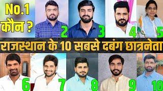 राजस्थान के 10 सबसे दबंग छात्रनेता   Top 10 Student Politician's Of Rajasthan   Ravindra Singh Bhati