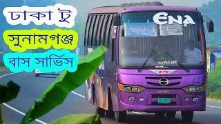 ঢাকা থেকে সুনামগঞ্জ যাওয়ার বাস সার্ভিস ?Dhaka To Sunamganj Bus Service ?Top 5 Bus Service ? Bus Mama