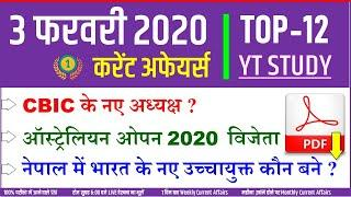 3 February 2020 Current Affairs  Daily Gk in Hindi  3 Feb important questions for Next Exam NTPC