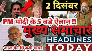 आज 2 दिसंबर की, Today 10 news, mosam ki jankari November ka mausam vibhag aaj weather news, lic, SBI