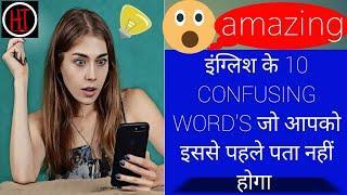 इस वीडियो में आप इंग्लिश के TOP 10 CONFUSING WORD S.को जानेंगे...Top10 confusing word part-3
