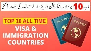 TOP 10 VISA AND IMMIGRATION GIVING COUNTRIES  | VISA GURU