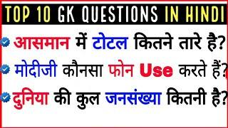 Top Most 10 brilliant GK questions with answers (compilation) FUNNY IAS Interview questions part 6