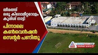 Latin catholic church committee built convention centre in encroached land Adimalathura