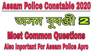 Assam History - Most Important Common Questions Answer  Also Inportant For Assam Police AB UB & Apro