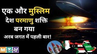 परमाणु शक्ति वाला मुस्लिम देश Muslim Islamic Nuclear Power Country Hindi Top 10 Army Pakistani UAE