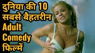 Top 10 Best Hollywood Adult Comedy Movies You Should Watch Alone   In Hindi   IMDB & Google Ratings