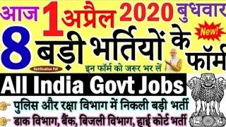 Top 5 Government Job Vacancy in April 2020||Latest Govt Jobs 2020||Sarkari Naukri ||Vacancy Gyaan||
