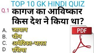 GK top 10 important question/ general knowledge important question with answer/ GK Hindi Quiz
