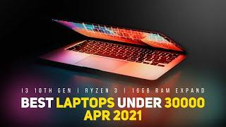 Best Laptops Under 30000 in India 2021 | Top 5 Laptop Under 30000 - Fast & Reliable
