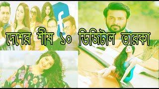 দেশের শীর্ষ ১০ ডিজিটাল তারকা/Top 10 digital stars of the country/Entertainment tv Bangla