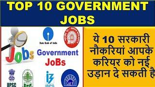 Top 10 Government Jobs in India 2021 | High Paying Government Jobs | Best Career Options |