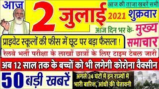 Today Breaking News ! आज 02 जुलाई 2021 के मुख्य समाचार बड़ी खबरें, PM मोदी, नए नियम Bihar, DNA, UP