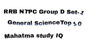 RRB NTPC GROUP D SET-1 GENERAL SCIENCE TOP 10 QUESTION