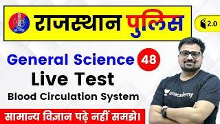 6:30 PM - Rajasthan Police 2019 | Biology by Ankit Sir | Live Test (Blood Circulation System)