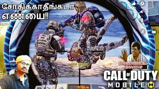 சோதிக்காதீங்கடா எண்யை!! - COD MOBILE MP Ranked GamePlay Tamil | CALL OF DUTY MOBILE Tips&Tricks