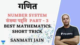 Number System संख्या पद्दति Part - 3 | Best Maths Short Tricks | Mathematics | MP360 | Sanmati Jain