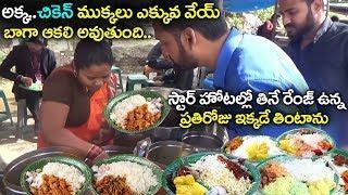 స్టార్ హోటల్లో తినే రేంజ్ ఉన్న ప్రతి రోజు ఇక్కడే తింటాను | Hard Working Lady Selling Roadside Food