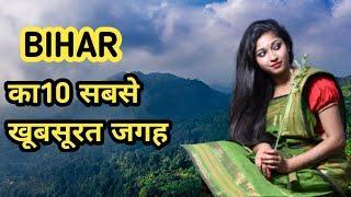 bihar most beautiful place |bihar top 10  place | bihar mai ghumne ka sabse acha jagah | bihar tour