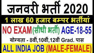 GOVT JOBS IN JAN 2020 | LATEST GOVT JOBS IN JANUARY | ROJGAR SAMACHAR JAN 2020 | SARKARI NAUKARI
