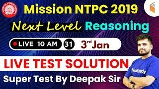 10:00 AM - Mission RRB NTPC 2019   Next Level Reasoning Special by Deepak Sir   Day #31