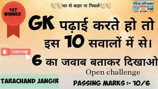 10 Gk questions and answers | Gk question | top 10 general knowledge for all exam | Gk test