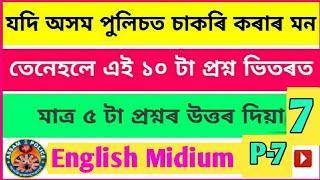 Assam Police Top 10 GK question paper Part-7 || Assam police exam question paper ||by Bikram Barman