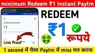 New Earning App Launched || Minimum Redeem ₹1 Instant Payment || Best Earning App 2020