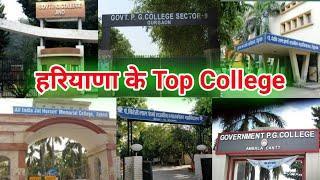 Top 10 Govt Colleges in Haryana || Top 10 College in Haryana || Govt College in Haryana