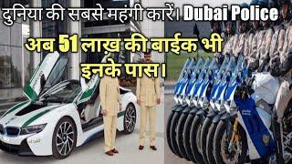 दुबई पुलिस अब चलाएगी 51 लाख की बाइक। Now Dubai Police Have World's Fastest And Expensive Collection