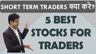 Trading stocks - Best shares to invest in share market for traders in market crash 2020