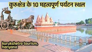 Top 10 Tourist Places to Visit in Kurukshetra | कुरुक्षेत्र यात्रा में सबसे महत्वपूर्ण पर्यटन स्थान।