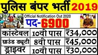 पुलिस भर्ती 2019// कांस्टेबल भर्ती 2019// Police Vanacay 2019// Police Recruitment 2019// Govt Jobs