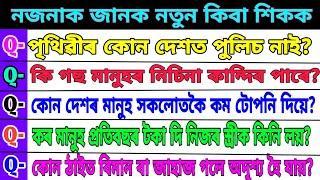 Top 10 Gk Questions & Answers!! Assamese gk!! Assamese Quiz!!Assamgk!!Assamquiz!! By Asorit gyan